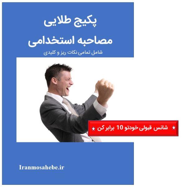 ایران مصاحبه